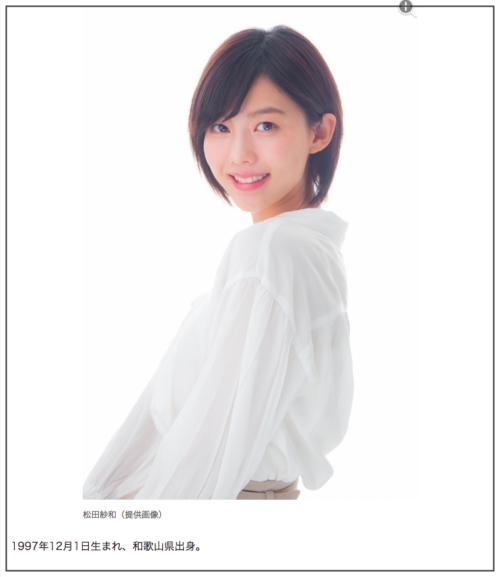【めざまし】松田紗和の家族や性格は?カップや水着!【画像】