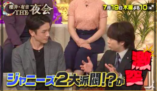 【夜会】櫻井翔とタッキーがキス?YOUたちキスしちゃいなよ!画像・動画