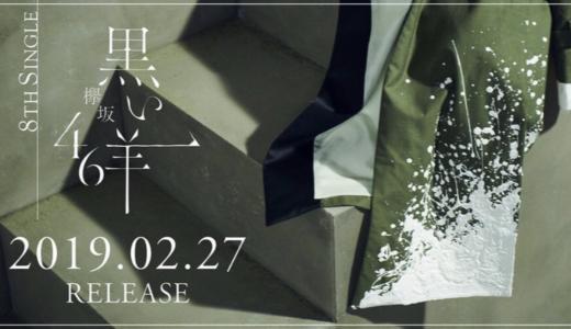 欅坂46の新曲「黒い羊」歌詞の意味や解釈は?黒い羊の意味がすごい?