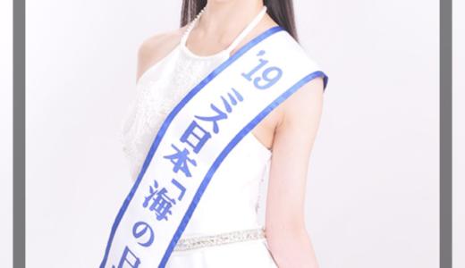 ミス日本「海の日」の東大美女・髙橋梨子がかわいい!水着審査や着物画像が話題?初耳学