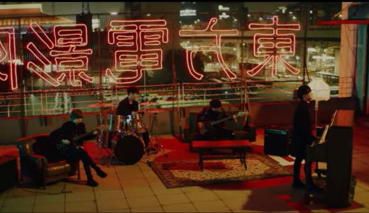 (聖地)ヒゲダン・PretenderのPV撮影ロケ地は台湾のどこ?東方電影院の屋上を特定!