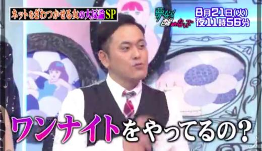夢醒め)須藤凜々花が暴露したワンナイトのアイドルは誰?性格悪くて嫌い!