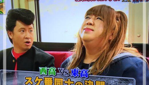 【ガキ使】川口春奈のヤンキー姿が似合いすぎてかっこいい画像!バナナマンの日村はエグい