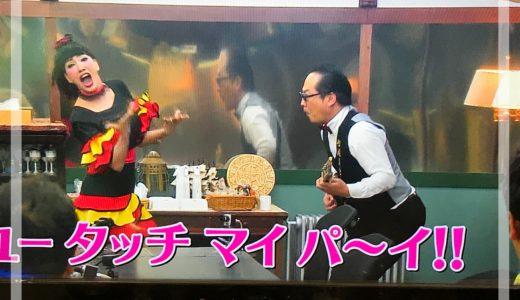【ガキ使】アンミカと細川ふみえと藤田ともえがマリコンヌのリンボーを完コピ!画像と動画!