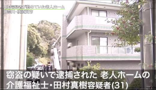 田村真樹が勤務していた神奈川の老人ホームはどこ?今後責任者からの説明や廃業も!画像