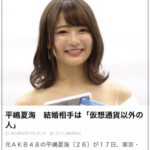篠田麻里子の結婚相手の旦那が仮想通貨トレーダー!平嶋夏海との関係がやばい?プロフィールも!