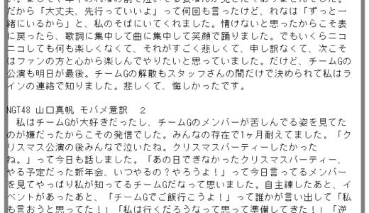 NGT48千秋楽公演に山口真帆ファン当選なし?犯人側が全員当選で運営が汚いと怒りの声多数!!